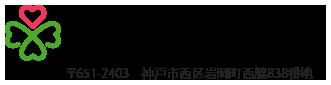 兵庫県 精神科総合病院 医療法人社団 東峰会 関西青少年サナトリューム